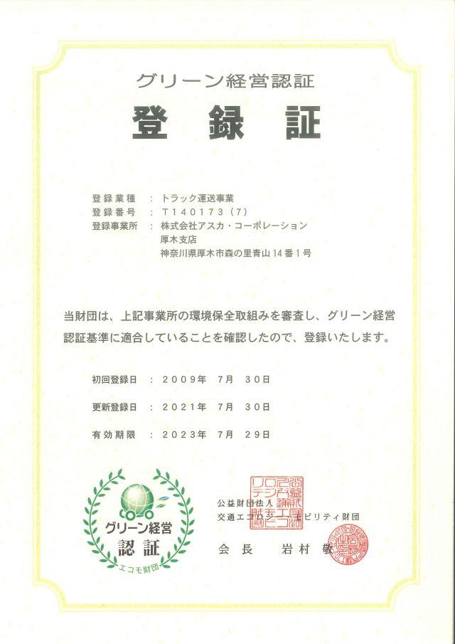 グリーン経営認証登録証(7)s